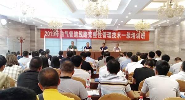 2019年第6期油气管道完整性技术一级培训班在贵阳顺利举办